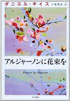 アルジャーノンに花束を 原作 ラスト